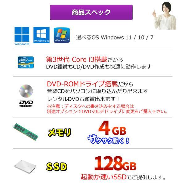 デスクトップ パソコン 本体 送料無料 選べるOS Windows7 Windows10 店長おまかせ 互換Office付 Core i3 / 4GB /  320GB DVDマルチ 東芝/富士通/NEC/DELL/HP等 auc-puran 03