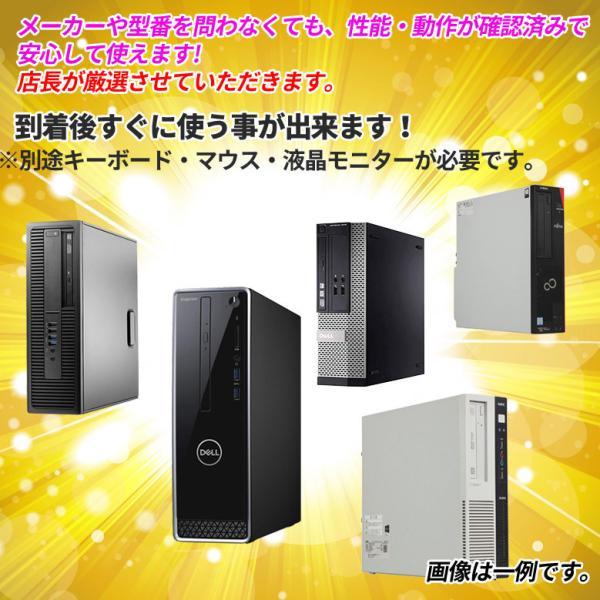 デスクトップ パソコン 本体 送料無料 選べるOS Windows7 Windows10 店長おまかせ 互換Office付 Core i3 / 4GB /  320GB DVDマルチ 東芝/富士通/NEC/DELL/HP等 auc-puran 05