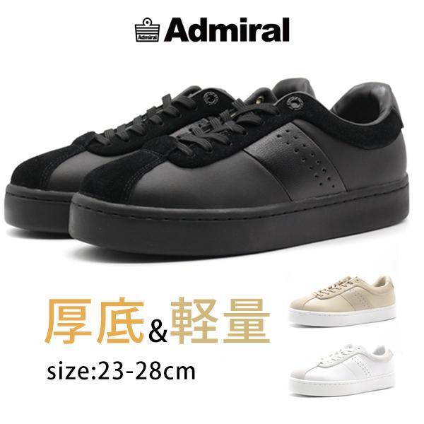 スニーカーレディースメンズ靴黒ブラック白ホワイトベージュアドミラルAdmiralSJAD2027平日3〜5日以内に
