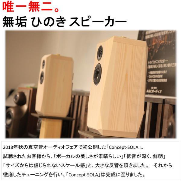 ひのきスピーカー Concept-SOLA (ペア) オーディフィル(AudiFill)製 無垢ひのきブックシェルフ型スピーカー|audifill|02