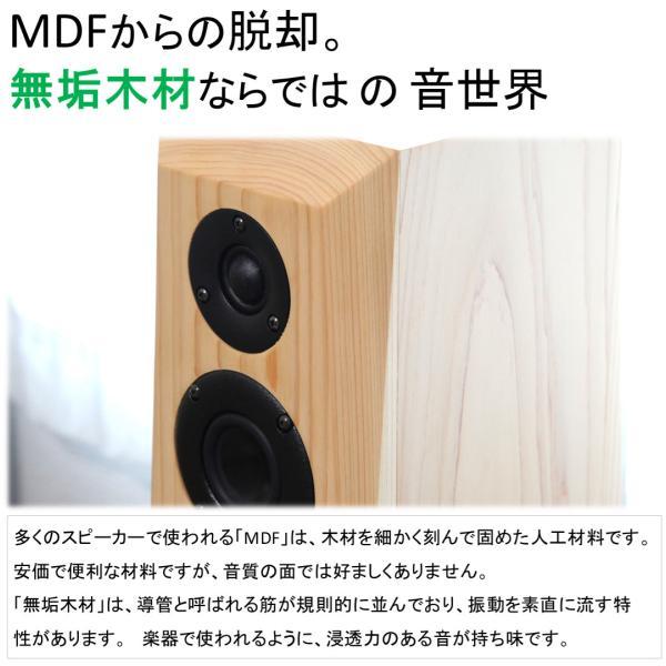 ひのきスピーカー Concept-SOLA (ペア) オーディフィル(AudiFill)製 無垢ひのきブックシェルフ型スピーカー|audifill|03