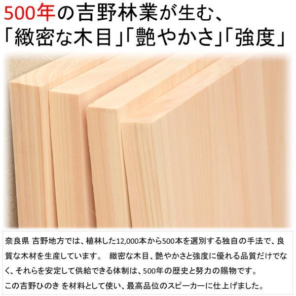 ひのきスピーカー Concept-SOLA (ペア) オーディフィル(AudiFill)製 無垢ひのきブックシェルフ型スピーカー|audifill|05