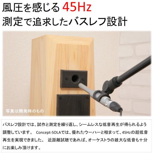 ひのきスピーカー Concept-SOLA (ペア) オーディフィル(AudiFill)製 無垢ひのきブックシェルフ型スピーカー|audifill|08