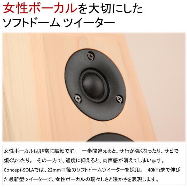 ひのきスピーカー Concept-SOLA (ペア) オーディフィル(AudiFill)製 無垢ひのきブックシェルフ型スピーカー|audifill|09