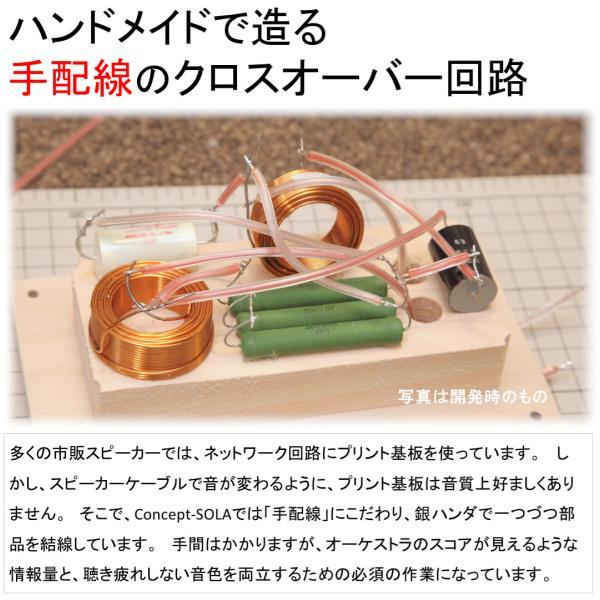 ひのきスピーカー Concept-SOLA (ペア) オーディフィル(AudiFill)製 無垢ひのきブックシェルフ型スピーカー|audifill|10