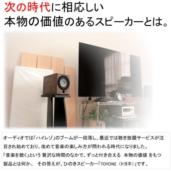 ひのきスピーカー TOYONE(ペア)【先行販売】|audifill|02