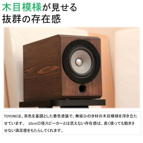 ひのきスピーカー TOYONE(ペア)【先行販売】|audifill|06