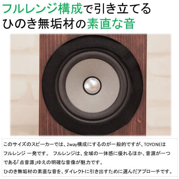 ひのきスピーカー TOYONE(ペア)【先行販売】|audifill|08