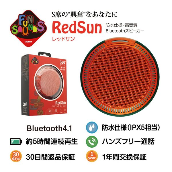 FunSounds - RedSun(高音質Bluetooth防水スピーカー)【在庫有り即納】|audio-ippinkan