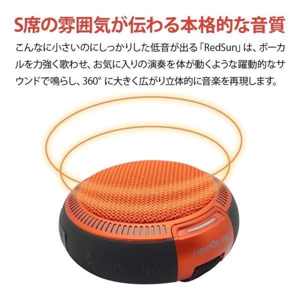 FunSounds - RedSun(高音質Bluetooth防水スピーカー)【在庫有り即納】|audio-ippinkan|02