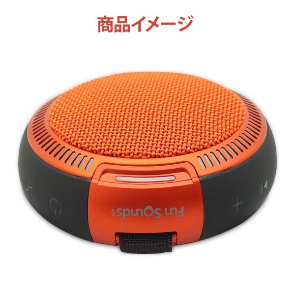 FunSounds - RedSun(高音質Bluetooth防水スピーカー)【在庫有り即納】|audio-ippinkan|09