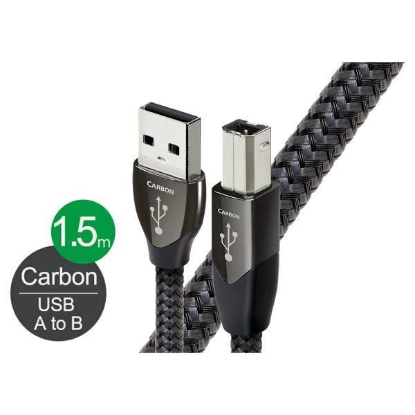 audioquest - USB2 CARBON/1.5m《USB2/CAR/1.5M》(USB2.0・A-B)【在庫有り即納】 audio-ippinkan