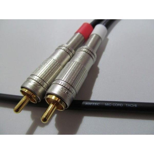 立井電線 SOFTEC MIC CORD RCAケーブル 2本1セット 3.5m [A]