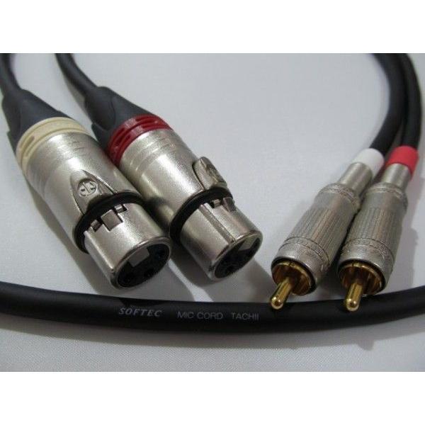 立井電線 SOFTEC MIC CORD XLR-RCAケーブル 2本1セット 1.0m
