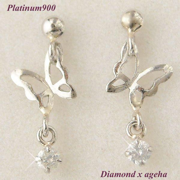 揺れるタイプ ピアス 蝶 アゲハ ダイヤモンド 一粒 プラチナ pt900 シンプル レディース