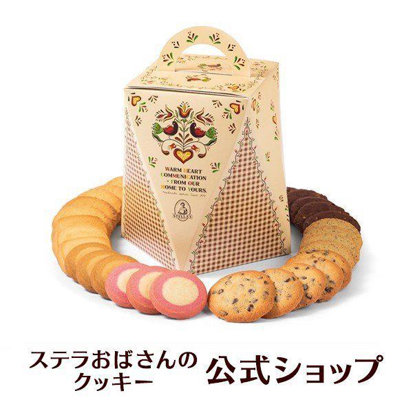焼き菓子 お菓子 詰め合わせ クッキー ギフト ステラおばさんのクッキー ステラズバーレル カジュアル定番 手提げ袋マチ広付き ギフト 贈り物 30枚入り