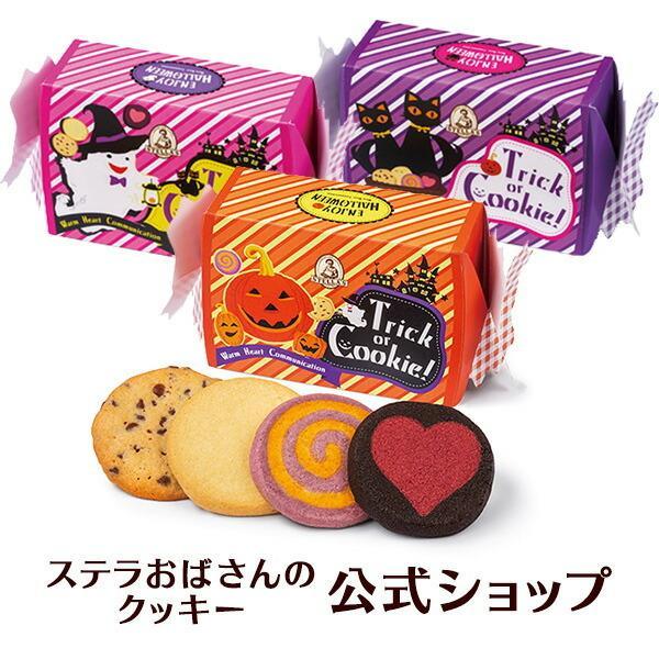 クッキー 詰め合わせ ギフト 焼き菓子 お菓子 ギフト プレゼント プチギフト ステラおばさんのクッキー ハロウィンキャンディー/21ハロウィンフェア 手提げ袋1枚
