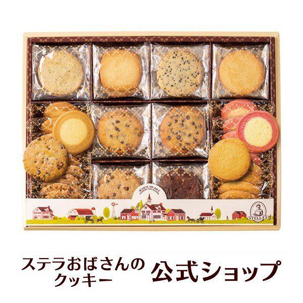焼き菓子 お菓子 詰め合わせ クッキー ギフト ステラおばさんのクッキー ステラズセレクト(L)/15定番 手提げ袋L付き プレゼント 手土産 お祝い 58袋入り