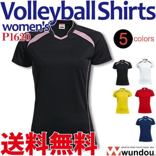 ウィメンズバレーボールシャツ 半袖 無地 ソフトバレー ビーチボール インディアカ クラブ ユニフォーム wundou P1620