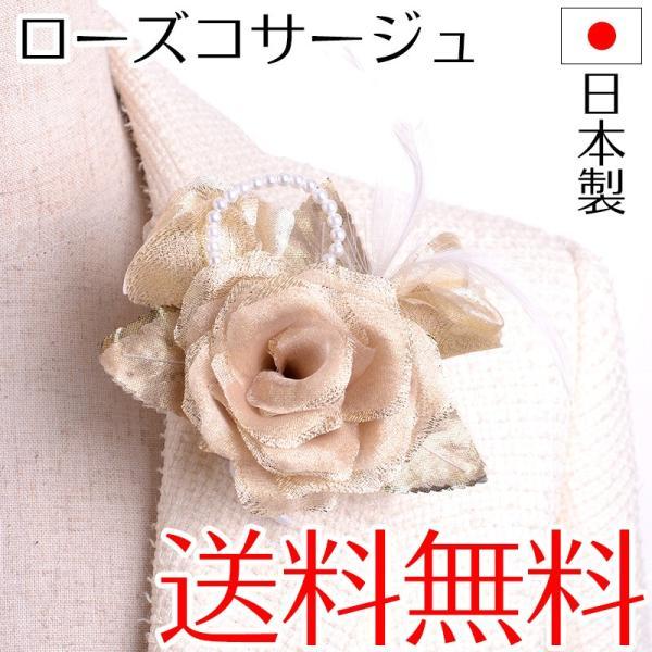 日本製ローズ羽根コサージュ 薔薇 バラ 入学式 入園式 卒業式 卒園式 結婚式 式典 謝恩会 演奏会 発表会 おしゃれ