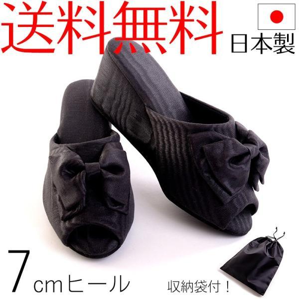 日本製7cmヒールスリッパ モアレリボン 収納袋付