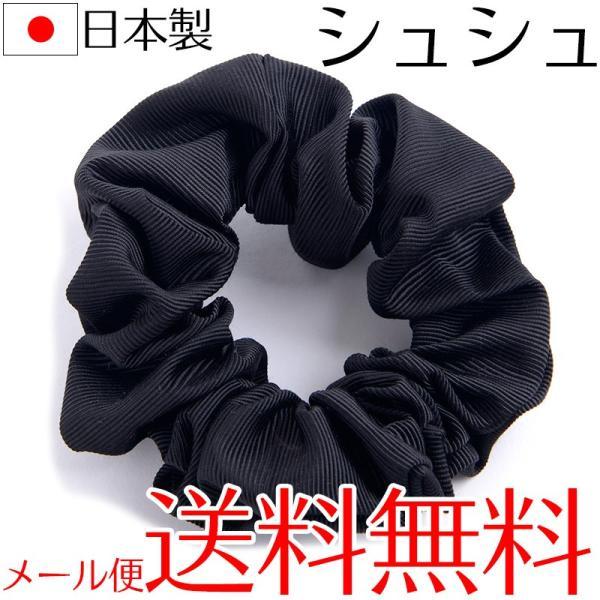 グログランシュシュ 日本製ヘアアクセサリー 入学式 卒業式 お受験 冠婚葬祭