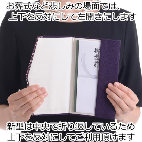 ふくさ 袱紗 結婚式 慶弔両用 日本製 小花ちりめん おしゃれ 男性用 女性用 紫|auro|08