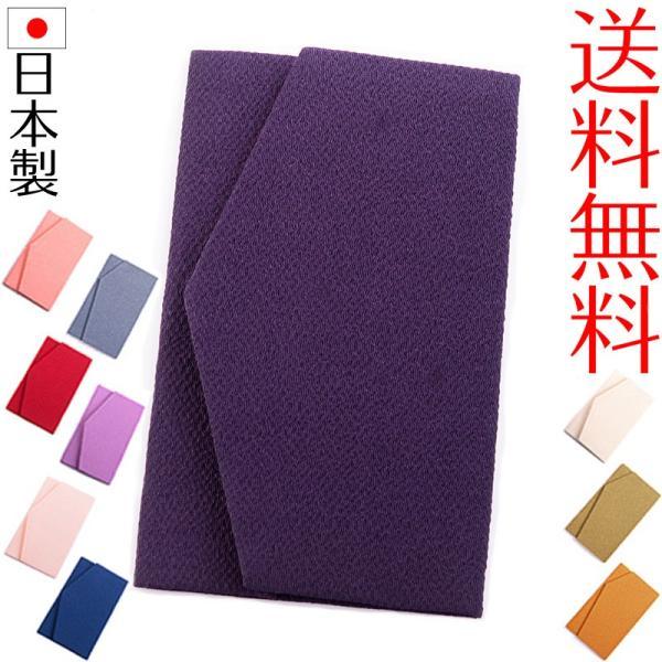袱紗 ふくさ 結婚式 慶弔両用 日本製 ちりめん 男性用 女性用 紫 おしゃれ|auro