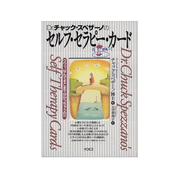 セルフ・セラピー・カード チャック・スペザーノ|aurorastore