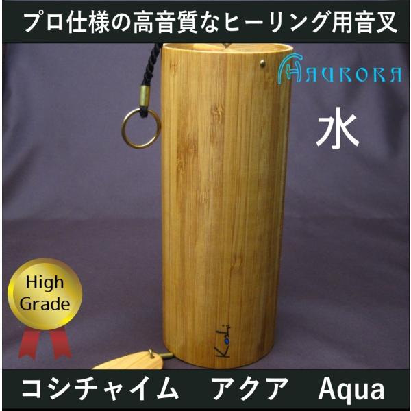 コシチャイム アクア Aqua 水 ウォーター KOSHI Chime|aurorastore