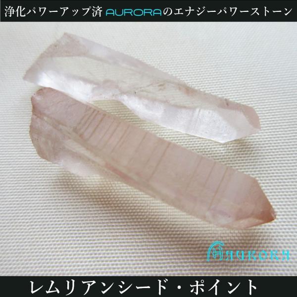 レムリアン水晶 ピンクレムリアンシード ジュエリーポイント2個セット 浄化パワーアップ済 105 4.8g|aurorastore|02