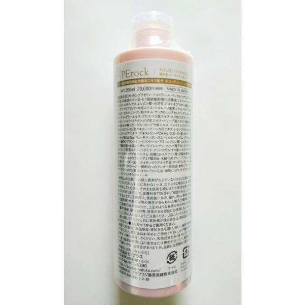 PErock ぺロックトータルエッセンス 幹細胞培養液美容液 BePlus ビ・プラス整体師開発の整体美容クリーム|aurorastore|02