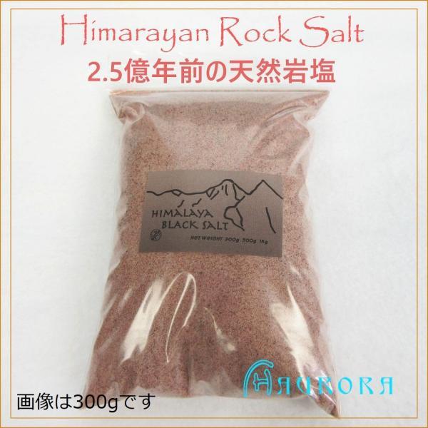 天然ヒマラヤ ブラックソルト(岩塩)1kg 浄化 デトックス お清め バスソルト|aurorastore