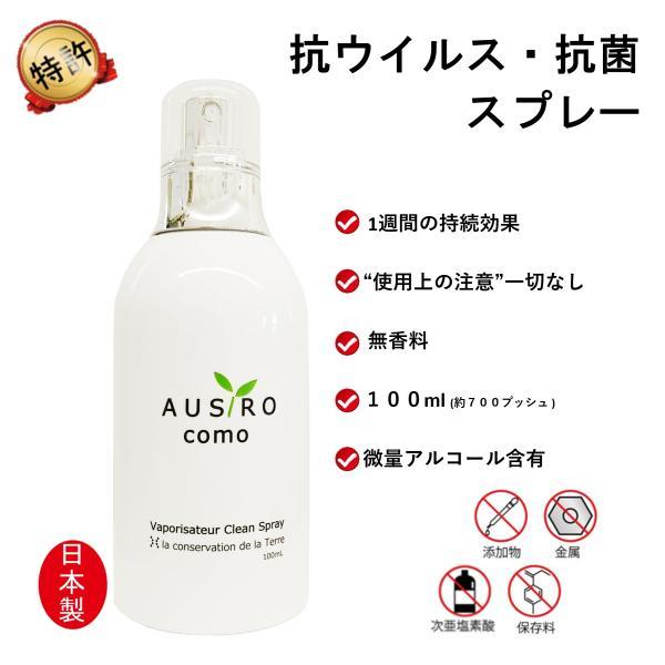 AUSIRO como オウシロ コモ|ausirobeautech