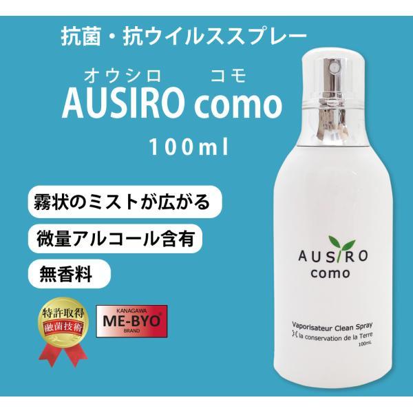 AUSIRO como オウシロ コモ|ausirobeautech|03
