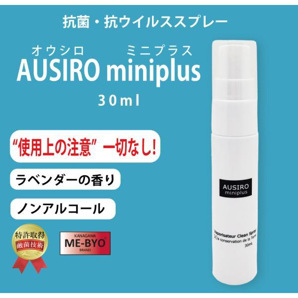 AUSIRO miniplus オウシロ ミニプラス|ausirobeautech|03