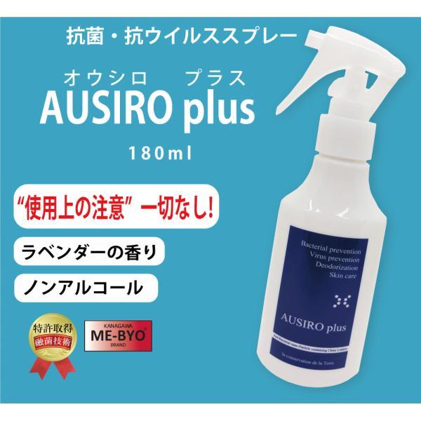 AUSIRO plus オウシロ プラス|ausirobeautech|03