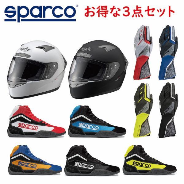送料無料 SPARCO スパルコ 走行会向けスペシャル 3点セット|autista-s