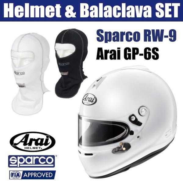 アライヘルメットGP-6SスパルコフェイスマスクRW-9セットバラクラバFIA公認4輪
