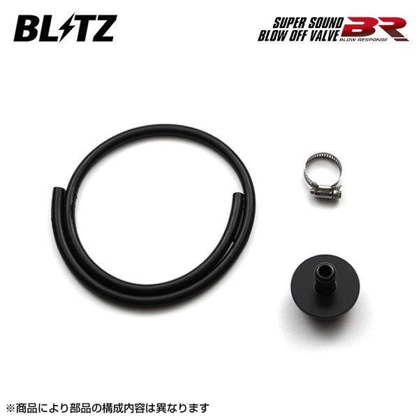BLITZ ブリッツ スーパーサウンドブローオフバルブ BR リターンパーツセット タンク M900A M910A 16/11〜20/09 1KR-VET