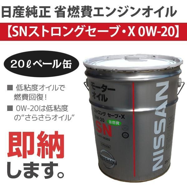PITWORK NISSAN純正オイル ≪SNストロングセーブ・X (化学合成油) 0W-20≫ 【20L】|auto-craft