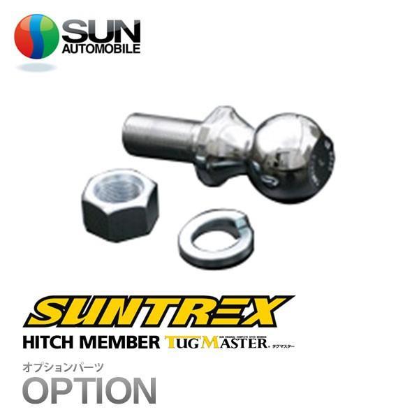 [SUNTREX] タグマスター  ヒッチボール 1-7/8インチφ ネジ長:54mm ネジ径19mm 許容荷重:906kg