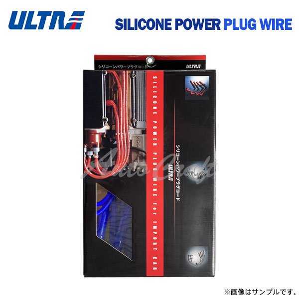 永井電子 ウルトラ ブルーポイントパワープラグコード 1台分 5本 フォルクスワーゲン コラード E-50PG PG 1.8 1989〜1993 スーパーチャージャー