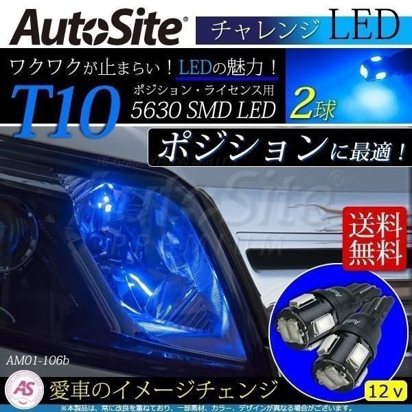 T10 LED ナンバー灯 ポジション球 ルームランプ 青 SMD ブルー AM01-106B|auto-k-u
