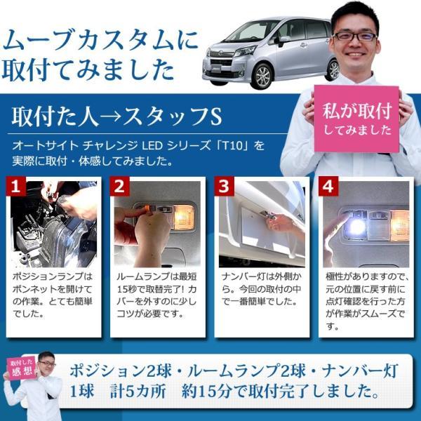T10 LED ナンバー灯 ポジション球 ルームランプ 青 SMD ブルー AM01-106B|auto-k-u|04