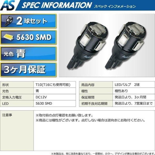 T10 LED ナンバー灯 ポジション球 ルームランプ 青 SMD ブルー AM01-106B auto-k-u 05