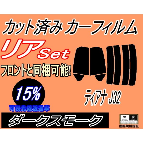 リア (b) ティアナ J32 カット済み カーフィルム 【15%】 ダークスモーク 車種別 スモークフィルム UVカット