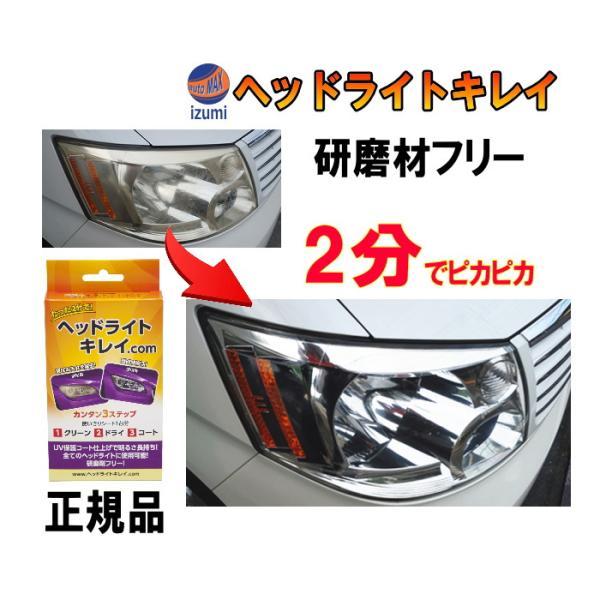 ヘッドライトキレイ.com メール便 2分で綺麗研磨剤フリー汚れくすみ除去クリーナー曇り黄ばみ取り磨きコーティングピカール代用