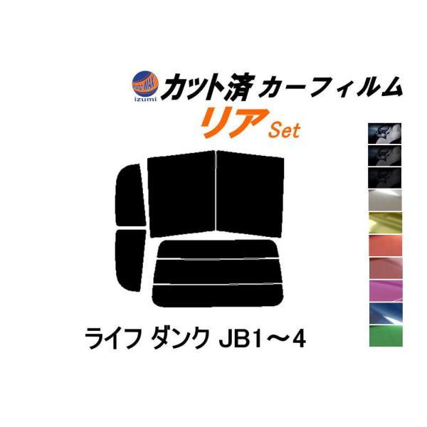 リア (b) ライフ ダンク JB1〜4 カット済み カーフィルム 【5%】 スーパーブラック 車種別 スモークフィルム UVカット