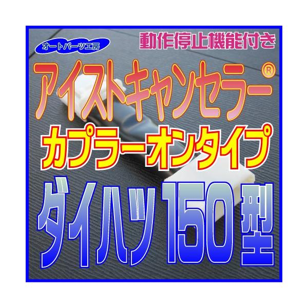 オートパーツ工房 Yahoo!店_isc-cpon-d150